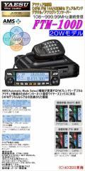 【送料無料 ポイント5倍】 ヤエス YAESU FTM-100D  FTM100D  20Wモデル C4FM /FM 144/430MHz デュアルバンド アマチュア無線機