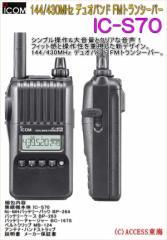 【送料無料】アイコム IC-S70 ICS70 144/430MHz デュオバンド FMトランシーバー
