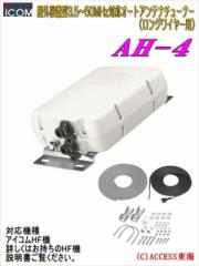 【送料無料】 AH-4 AH4 屋外設置型 3.5〜50MHz対応オートアンテナチューナー