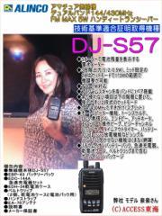 【送料無料 人気商品 P5倍】 アルインコ DJ-S57 DJS57アマチュア無線機 デュアルバンド144/430MHz FM 5Wトランシーバー