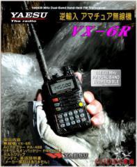 【送料無料】YAESU ヤエス VX-6R (VX6R) 逆輸入 アマチュア無線機 144/430MHz帯 FMハンディー