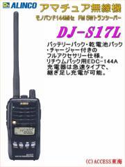 【送料無料】 アルインコ DJ-S17L DJS17L モノバンド144MHz FM 5Wトランシーバー