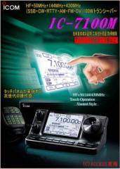【送料無料】 アイコム IC-7100M IC7100M HF+50MHz+144MHz+430MHzトランシーバー 50Wモデル
