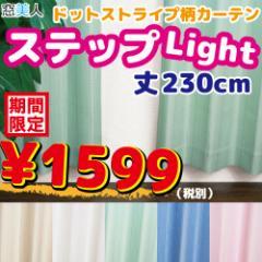【窓美人】シンプル、なのにオシャレ!ドットストライプ柄ドレープカーテン【ステップLight 丈230cm】