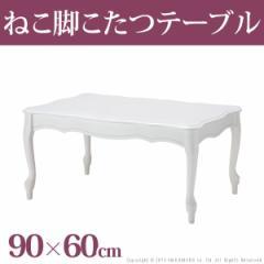 こたつ 猫脚 長方形 ねこ脚こたつテーブル 〔フローラ〕 90x60cm 継ぎ脚 白 ホワイト【代引不可】