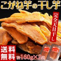 《送料無料》茨城県産「こがね芋の干し芋」2袋 (1袋約160g)【メール便】 ※常温 ○