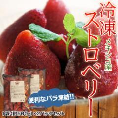冷凍ストロベリー 約500g×2袋 ○