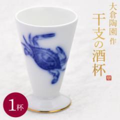大倉陶園作 干支酒杯「申」1杯 食文化 萩原章史プロデュース ○