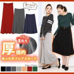 裏起毛 スカート ロングスカート フレアスカート  『選べる3丈★ふかふか裏起毛厚倒的あったかフレアスカート』