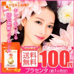 ■初回限定■プラセンタ(約1ヶ月分)100円 送料無料 サプリメント エステ 美容パック 美容ドリンク お試し 美容液