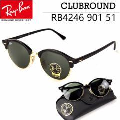 レイバン サングラス クラブラウンド RB4246 901 51 CLUBROUND ボストン メンズ レディース Ray-Ban 送料無料※沖縄以外