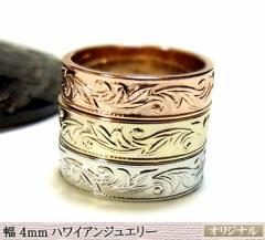送料無料 刻印可能 ハワイアンジュエリー リング 指輪 ゴールド ピンクゴールド メンズ レディース 幅4mm平内 最安値/jr0560