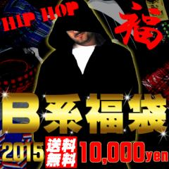 【送料無料】【福袋 2015 メンズ】2015年B系・HIP HOP福袋 7点入り 10,000円ポッキリ! B系 ファッション/HIPHOP/ストリート系