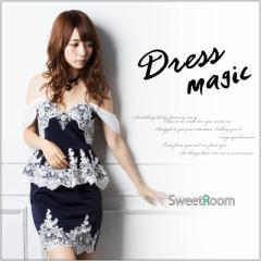 Dress Magic ドレス キャバ【sweet-lh-07】グラマラスオフショルライン