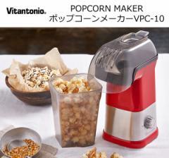 送料無料 Vitantonio(ビタントニオ) ポップコーンメーカー VPC-10