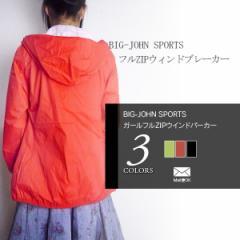 BIG-JOHN(ビッグジョン) SPORTS ガールフルZIPウインドパーカー [レディース] (a13) [メール便OK]