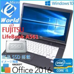 大人気 Windows10 新品SSD搭載 A4型ノート 送料無料 富士通 LIFEBOOK A561シリーズ Core i5 4GB  無線LAN利用可 Office2016