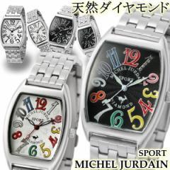 【送料無料】天然ダイヤモンド MICHAEL JURDAIN ミッシェルジョルダン メタルベルト 腕時計 メンズ レディース ベルト調整具付