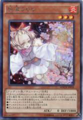 灰流うらら シークレットレア MACR-JP036 炎属性 レベル3【遊戯王カード】