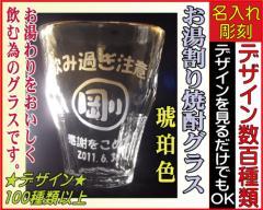 お湯割り焼酎グラス/琥珀色★敬老の日*☆★焼酎グラス、名入れグラス、還暦祝い、退職祝い、誕生日プレゼント、記念品