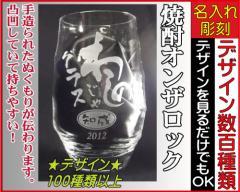 【名入れ/彫刻】焼酎タンブラー/焼酎道楽 香(かおり) ◆名入れグラス、誕生日プレゼント、記念品、敬老の日、父の日、母の日