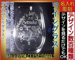 【名入れ・彫刻ギフト】ワイングラスシングル/CL◆彫刻グラス、名入れグラス、誕生日プレゼント、結婚祝い、記念品、父の日、母の日