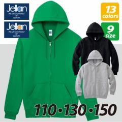 8.4オンス ジップアップ ライト パーカー (小さいサイズ110~150)ジェラン Jellan #00217-MLZ swet baki