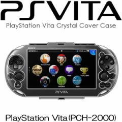 [送料無料]新型PSVPCH-2000SonyPlaystationVita(PSVita)専用クリスタルカバーケース+液晶保護シート豪華セット[納期:約2〜3週間]