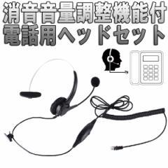 ★[送料無料][ミュート機能/音量増減機能付]電話機でコールセンターのハンズフリー会話片耳用ヘッドセット受話器[納期:約2〜3週間]