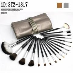 STZ-1817 化粧ブラシセット メイクブラシセット 専用収納ケース付き 18本セット 2色あり