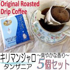 【オリジナルドリップコーヒー】キリマンジャロ タンザニア 5袋/爽やかな香り/熱風式完全焙煎珈琲