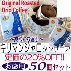 定価の20%OFF【オリジナルドリップコーヒー】キリマンジャロ タンザニア 50袋セット/お徳用/爽やかな香り/熱風式完全焙煎