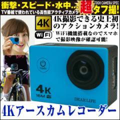 送料無料4Kアースカムレコーダー(ウェアラブル,コンパクト,小型,録画,撮影,20m防水,水中,高画質,HDMI,WiFi)