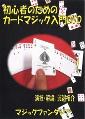 初心者のためのカードマジック入門DVD(プロマジシャン考案/プロ直伝/解説/手品/パーティー/宴会)