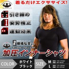 MuscleProject(マッスルプロジェクト)メンズ加圧インナーシャツ(ウェア,新日本プロレスリング,棚橋弘至選手おススメ,半袖,Tシャツ)