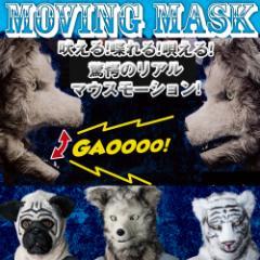 ムービングアニマルマスク「ウルフ/ホワイトタイガー/パグ」(口が動く/連動/狼/ハロウィン/学園祭/コスプレ/マンウィズアミッション)