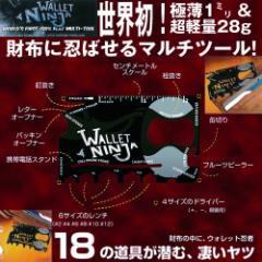 カード型マルチツール「ウォレット ニンジャ」
