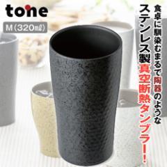 真空断熱ステンレスタンブラー「四季彩タンブラー」M(320ml)(tone/和風陶器/風合い/保温保冷/ジュースグラス/ビールグラス)