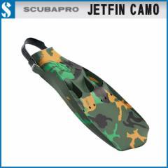 スキューバプロ S-PRO ジェットフィン カモ JET FIN CAMO SCUBAPRO ダイビング フィン メンズ L XL 数量限定