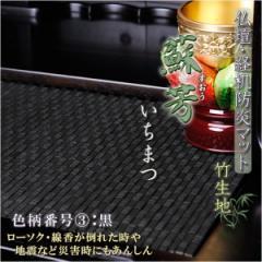 仏壇・経机用 仏壇防炎マット【蘇芳(すおう)-...