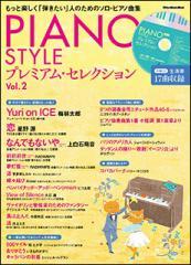 【配送方法選択可!】ムック ピアノスタイル プレミアムセレクション Vol.2 CD付【z8】