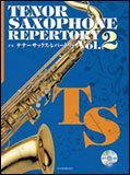 【配送方法選択可!】カラオケCD付 新版 テナーサックスレパートリー Vol.2【z8】