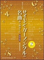 【配送方法選択可!】ギターソロ サイモン&ガーファンクルの名曲あつめました。 [改訂2版] (模範演奏CD付)【z8】