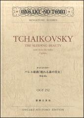 【送料無料選択可!】OGT−252 チャイコフスキー バレエ組曲「眠れる森の美女」 作品66a【z8】