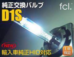 純正交換用HIDバルブ D1S ディスチャージ ヘッドライト fcl エフシーエル/hid/送料無料