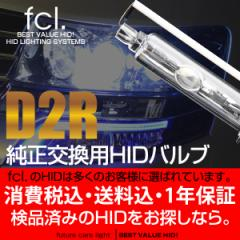 エスティマ[MCR、ACR30・40系]H11.12〜H17.12 純正交換用HIDバルブ D2R エフシーエル/hid/送料無料