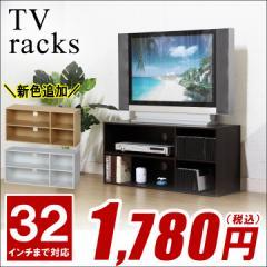 シンプルテレビボード 幅89cm テレビ台『TVラッ...