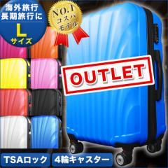 アウトレット スーツケース キャリーケース 大型7...