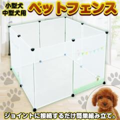 ペットフェンス ペットサークル 小型犬 中型犬 T...
