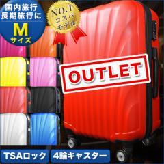 アウトレット スーツケース キャリーケース 中型4から6日用 Mサイズ 半年保障付 超軽量 TSAロック 大容量  激安 バッグ ナイト